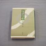 「空手の心」の復刊リクエスト・ページを開設