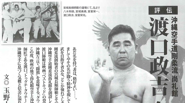 Retelling of a real fight from Master Toguchi's life features in the July, 2015 edition of Hiden (a leading magazine of martial arts)