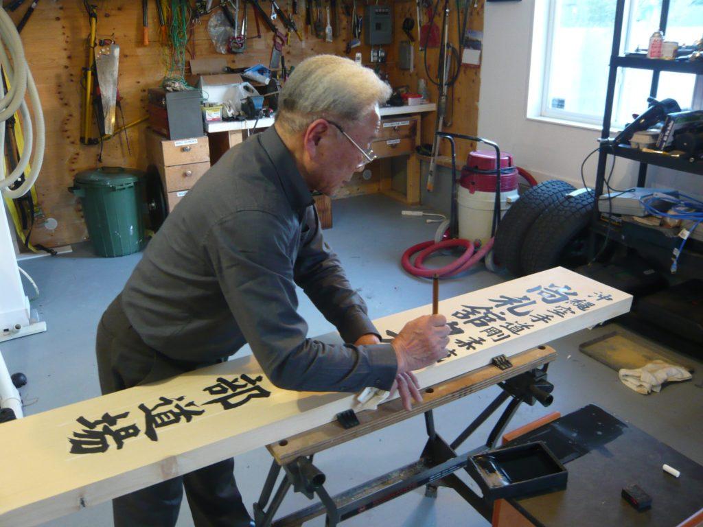 伊藤先生がシュスワップ道場(カナダ本部道場)の看板を揮毫。