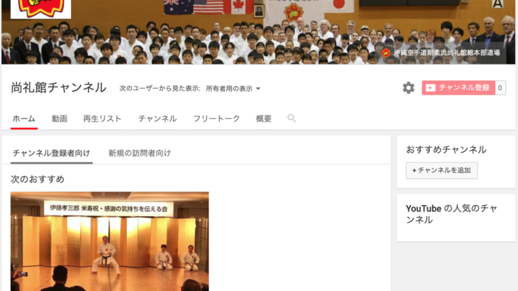 YouTubeに「尚礼館チャンネル」を開設いたしました