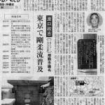 渡口先生を紹介する琉球新報の記事