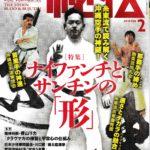 月刊誌「秘伝」の2018年2月号に尚礼館の特集記事が 掲載されました。