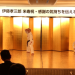 伊藤館長の「米寿祝・感謝の気持ちを伝える会」が開催されました
