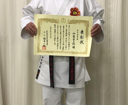 伊藤舘長が中野区体育協会から表彰されました
